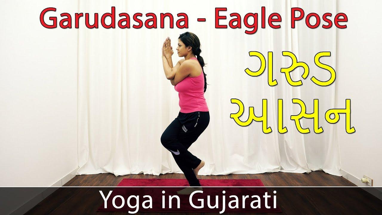 Garudasana In Gujarati