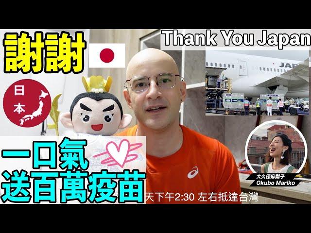 台灣是日本永遠的朋友🇯🇵❤️🇹🇼謝謝你們的幫忙🙏【JAPAN SENT 1.2 MILLION VACCINES TO TAIWAN✈️】