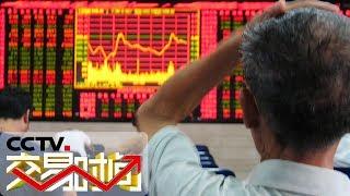 《交易时间(下午版)》 20190531| CCTV财经