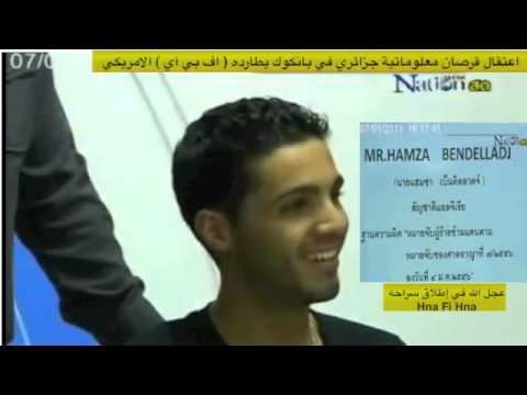 هاكرز...Algérie - FBI : Un hacker algérien arrêté en Thaïlande