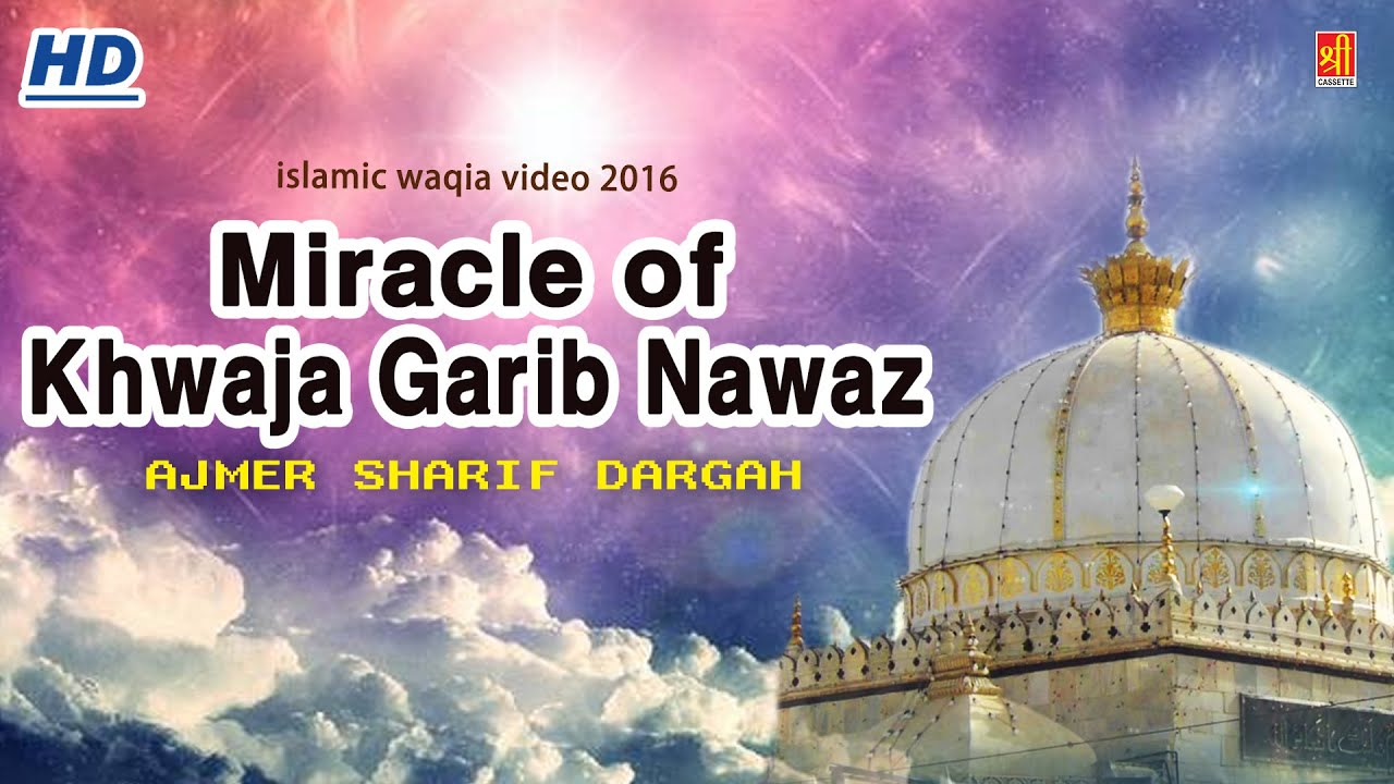 Miracle of khwaja garib nawaz ajmer sharif dargah 2016 islamic youtube premium altavistaventures Images