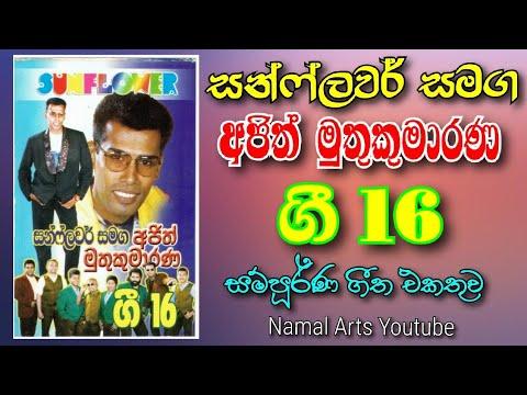 Ajith Muthukumarana With Sunflower – Gee 16 |  Mp3 Download