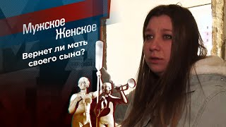 Дитя притона. Мужское / Женское. Выпуск от 15.03.2021