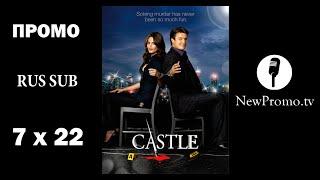 Castle (Касл) - 7 сезон 22 серия RUS SUB (Промо)
