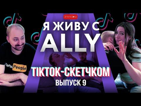 Я ЖИВУ С ALLY | выпуск 9 | TikTok скетчком с Ангелиной Дорошенковой