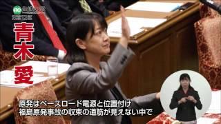 青木 愛 前職3期 東京都第12区.