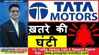TATA MOTORS ख़तरे की घंटी | Tata Motors Share Price | Tata Motors Share News