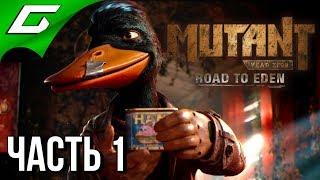 Скачать MUTANT YEAR ZERO Road To Eden Прохождение 1 ПЛАНЕТА ЗВЕРЕЙ