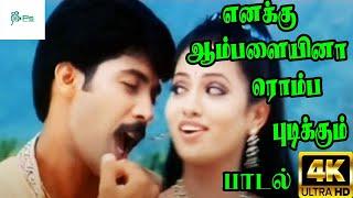 எனக்கு ஆம்பள்ளையின ரொம்ப ||  Enakku_Amballaiyina ||Jai Akash,Sridevika,Vani,Love Song