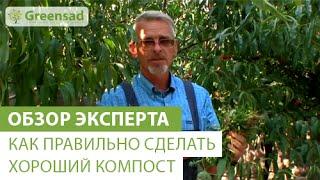 Как правильно сделать хороший компост(В этом видео наш эксперт расскажет вам о том, как правильно сделать хороший компост. Если Вы хотите купить..., 2014-09-10T06:39:02.000Z)