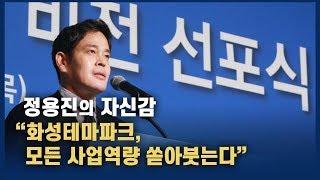 """정용진의 자신감 """"4.6조 투자 화성테마파크, 모든 사…"""