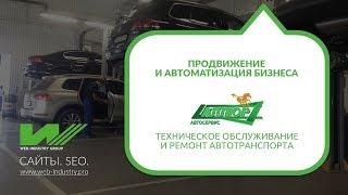 видео Разработка Плана Рекламной Компании Автосервиса