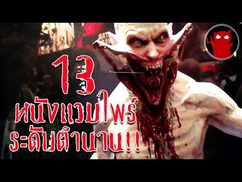 13หนังแวมไพร์ระดับตำนาน!!
