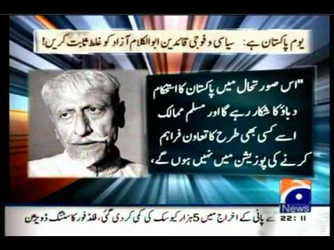 MAULANA ABDUL KALAM AZAD VIEWS DISCUSSION - KAMRAN KHAN GEO TV