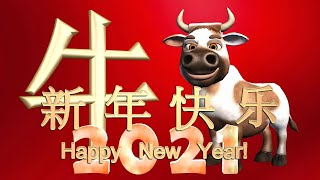 Happy New Year 2021! Happy Chinese New Year of the Ox! screenshot 1