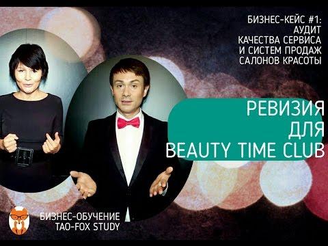 Аудит Системы Сервиса и Продаж | Салоны Красоты | Beauty Time Club