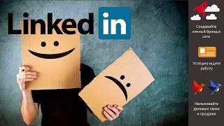 linkedIn. Как успешно найти работу используя эту сеть? Свой цифровой бренд и полезные контакты