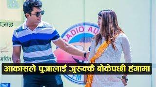 जब आकाशले हजारौ दर्शकको विचमा पूजाको हात समातेर ताने, पूजा लाजले भुतुक्कै/Hit Nepal