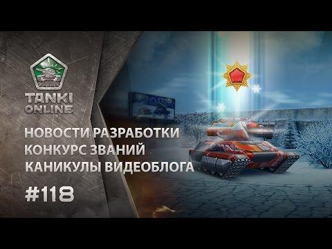 ТАНКИ ОНЛАЙН Видеоблог 118 - видео онлайн