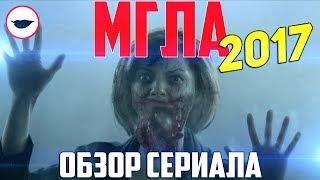 Мгла сериал 2017 - обзор [Кингу с Дарабонтом и не снилось]