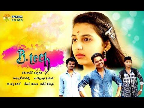 B tech Independent Film    ''Nenaade aata thane'' song    Kamalakar Ejjagiri  POIC INDIA