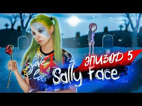 Салли Фейс: Я В ЭТО НЕ ВЕРЮ! ►  SALLY FACE 5 Эпизод