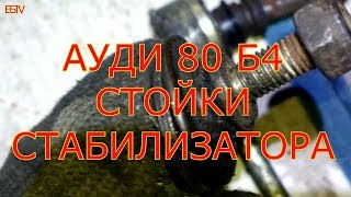 АУДИ 80 Б4 ПРОВЕРКА СТОЕК СТАБИЛИЗАТОРА