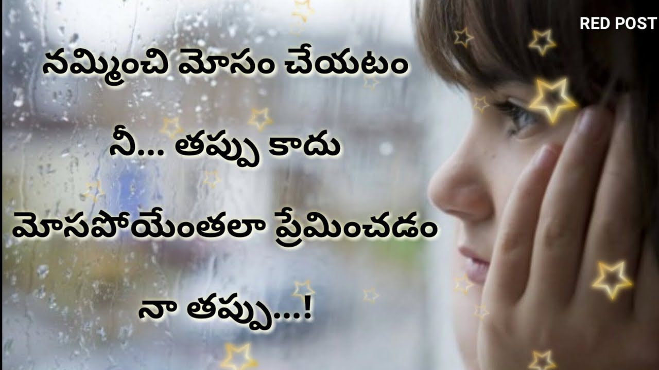 Love emotional whatsapp status videos telugu
