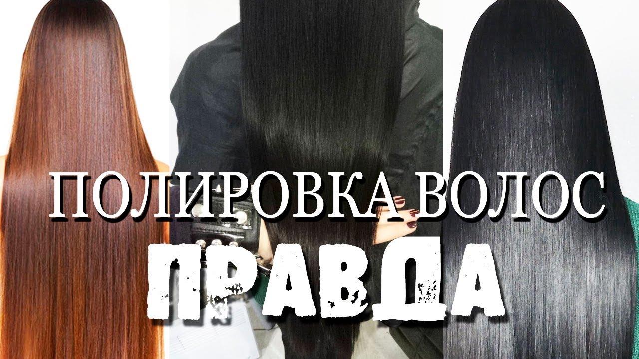 Вся правда про полировку волос