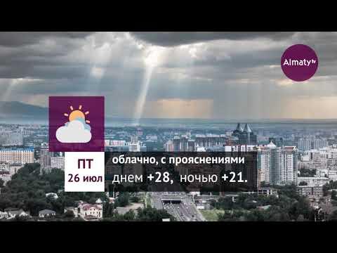 Погода в Алматы с 22 по 28 июля 2019