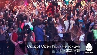 Скоро! Open Kids - Не танцуй - Backstage -  Open Art Studio