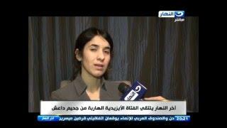 """اخر النهار - نادية مراد الفتاة الأيزيدية الهاربة من تنظيم """" #داعش"""" توجة رسالة الى العالم بأكملة!!"""