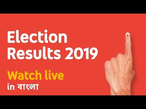 Bengali | LIVE Election Results | DDNews