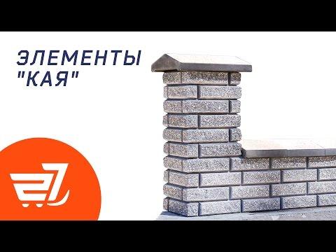 """Элементы системы ограды """"Кая"""" – 27.ua"""