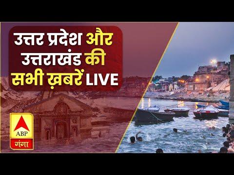 ABP Ganga 24*7  LIVE TV | Uttar Pradesh and Uttrakhand Live News