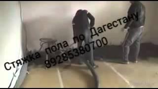 видео Стяжка пола за один день