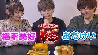 【みきおだ】現役モデルvsおだけい料理対決!!