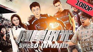 【动作竞速】《风速时光 Speed in Wind》——赛宁化身极速飞人 体验赛场速度与激情