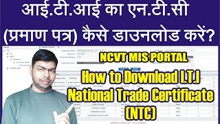 How to Download ITI NTC (National Trade Certificate) - आई.टी.आई का प्रमाण पत्र कैसे डाउनलोड करें?