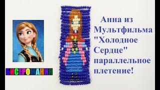 Анна из Бисера Параллельное Плетение для Начинающих/ Tutorial: Anna from Bead!