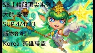 S8【韓服頂尖系列】大師 露璐 Lulu SUP 4/4/33 版本8.42 Korea-英雄聯盟