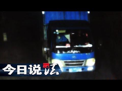 《今日说法》 20171117 缺失的后视镜 | CCTV