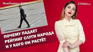 Почему падает рейтинг Слуги народа и у кого он растёт | ЯсноПонятно #208 by Олеся Медведева