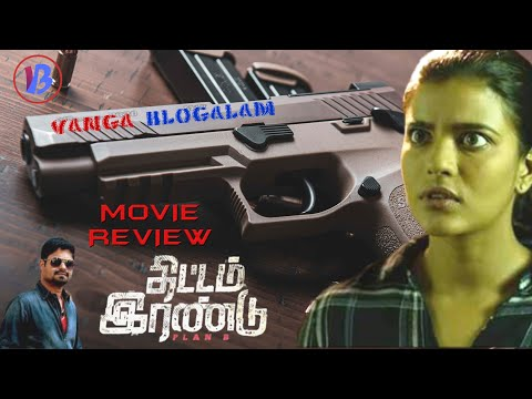 THITTAM IRANDU Movie Review by Vanga Blogalam   Aishwarya Rajesh   Vignesh Karthick   திட்டம் இரண்டு