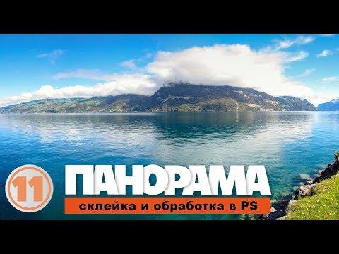 видео: Панорама в photoshop. Быстрый способ.