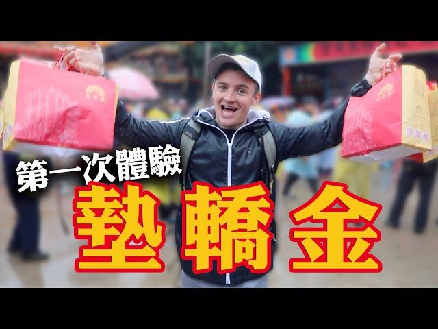 我第一次體驗「墊轎金」@ 大甲媽祖// 台灣最美味的奶油酥餅 + 米漿 (Ft. Allan) (4K) - [小貝逛台灣 #209]