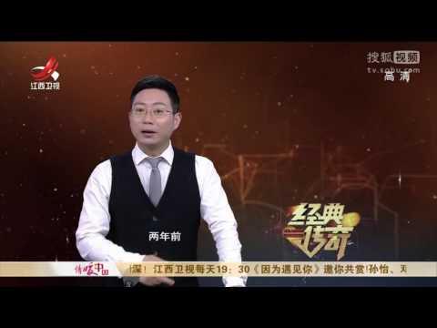 《經典傳奇》0504 民國第一保鏢杜心武(上)