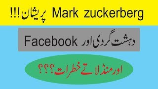 How To Save Facebook From Terrorism ??????
