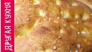 Итальянский хлеб - Фоккача. Простой рецепт