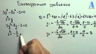биквадратное уравнение пример 2